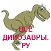 Все динозавры.ру